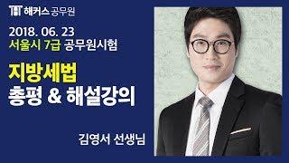 [공무원시험] 2018 서울시 7급 공무원시험 해설강의…