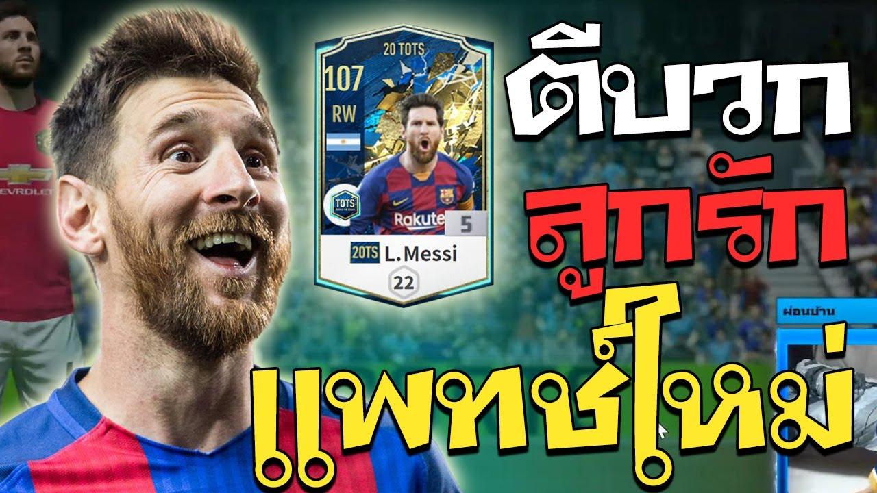 ตีบวก5 L.Messi 20TOTS ลูกรักแพทช์ใหม่!! [Fifa Online 4]