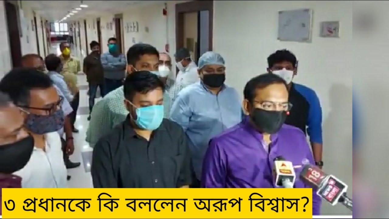 East Bengal, MohunBagan , Mohammedan কে Meeting-এ কি বললেন অরূপ বিশ্বাস?