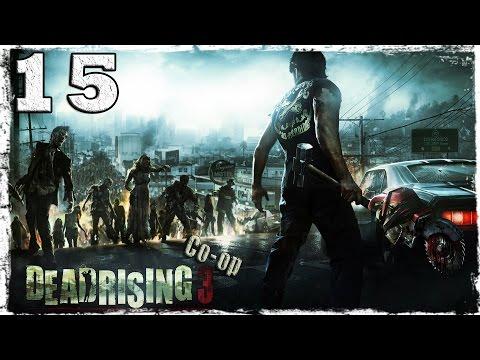 Смотреть прохождение игры [Coop] Dead Rising 3. #15: Разделка мяса.