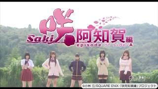 大人気コミック「咲-Saki-」が実写ドラマ・映画化プロジェクトを 201...