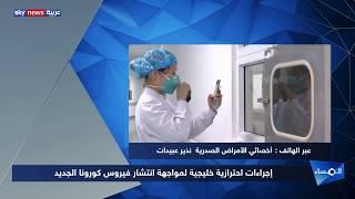 إجراءات احترازية خليجية لمواجهة انتشار فيروس كورونا الجديد