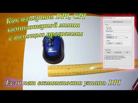 Как узнать DPI или CPI компьютерной мыши с помощью программы.