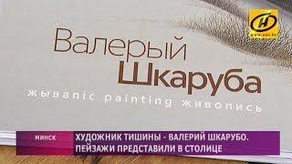 Выставка живописи Валерия Шкарубо  во Дворце Независимости в Минске
