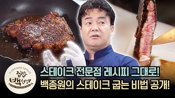 고기맛은 고기탓이 아니에유~ 백종원의 스테이크 완벽하게 굽는법 | [집밥백선생 : 이웃집레시피] Paik′s How to Cook Steak