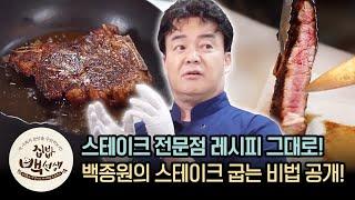 고기맛은 고기탓이 아니에유~ 백종원의 스테이크 완벽하게…