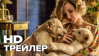 Жена смотрителя зоопарка - Трейлер (Русский) 2017
