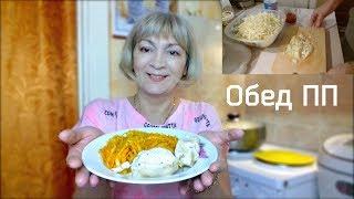 Мой обед/ Раздельное питание #Мамачоли