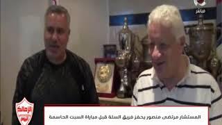 الزمالك اليوم | لقاء مرتضى منصور مع عمالقة السلة و