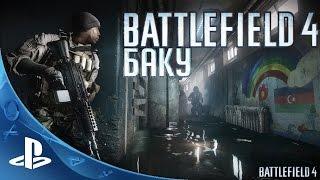 Battlefield 4 - Прохождение - Миссия 1 - Баку [PS4](Экшен-блокбастер от первого лица Battlefield 4™ устанавливает новые каноны жанра. Эта игра стирает грань между..., 2014-08-09T17:18:45.000Z)