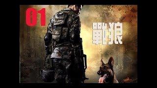 战狼 01(兵王与战狼的热血军旅生涯)