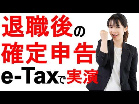 退職後の確定申告のやり方をe-Taxで実演しながら解説!