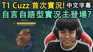 T1 Cuzz 首次實況! 自言自語型實況主登場?! (中文字幕) #SKT #T1