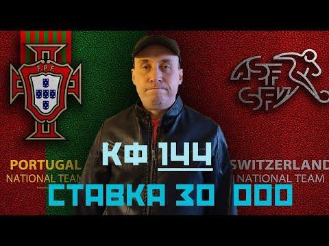 Португалия - Швейцария прогноз и ставка   Футбол лига наций