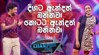 දිගට ඇන්දත් බනිනවා කොටට ඇන්දත් බනිනවා | Champion Stars Unlimited Thumbnail