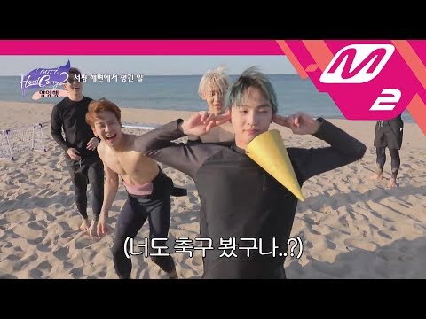 [GOT7's HardCarry2] *watch out* athletic master GOT7's, mess scoccer game