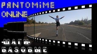 3 базовых походки пантомимы. Шаги на месте видеоурок. Mime tutorial Pantomime online