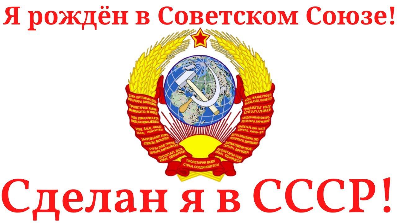 открытка я рожден в советском союзе сделан я в ссср обитают большей своей