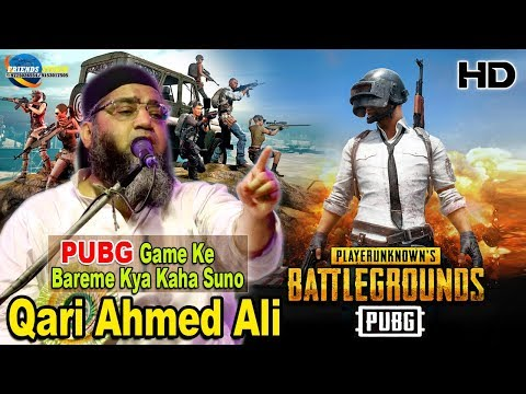 PUBG Game Ke Bareme Kya Kaha Suno By Qari Ahmed Ali    Sabra Daimond Club 7 Feb 2019    West Bengal