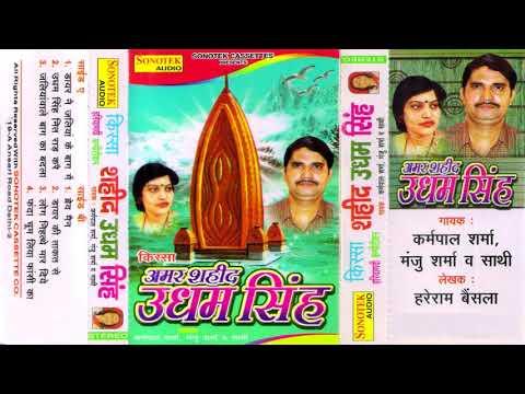 किस्सा अमर शहीद उधम सिंह | Karampal Sharma | Manju Sharma | Latest Haryanvi Kissa | Maina Audio