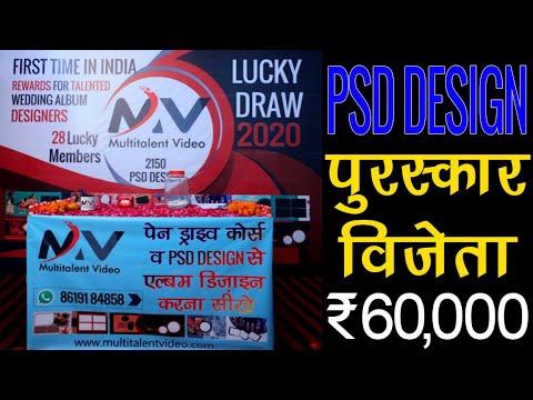 PSD डिजाइन खरीदने पर मल्टीटैलेंट वीडियो ने ₹60,000 का पुरस्कार वितरण किय...