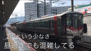 【日中でも混雑】可部線227系2両 広島行き 新白島発車