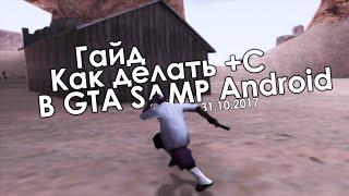 гАЙД О ТОМ, КАК ДЕЛАТЬ C В GTA SAMP НА ANDROID