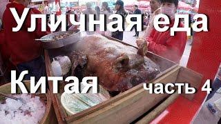 Уличная еда в Китае #4 Фестиваль еды в Гуанчжоу. Guangzhou food festival.(ПОДПИСЫВАЙТЕСЬ! Здесь можно посмотреть и заказать Брендовые товары▻https://www.instagram.com/luxury.brand_shop/ ..., 2016-12-12T00:34:14.000Z)