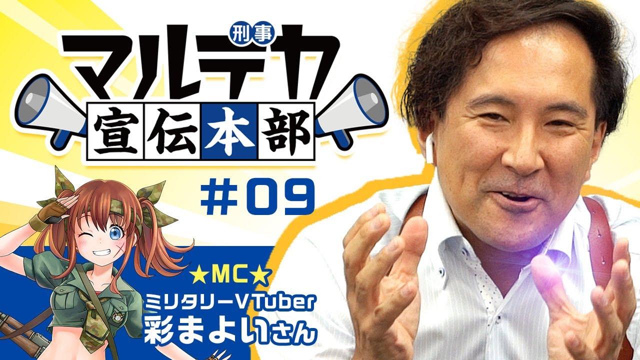 【マルデカ宣伝本部】初心に戻ってエアソフトガンをおさらいしよう!(その2)【#09】