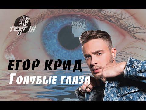 Егор Крид- Голубые глаза (Текст песни)