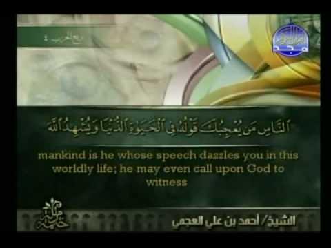Al-Quran: Juz' 2 (Al Baqarah 142 - Al Baqarah 252)