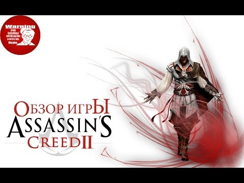 Assassins Creed 2 - All missions | Full game