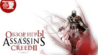 Обзор игры Assassin s Creed II