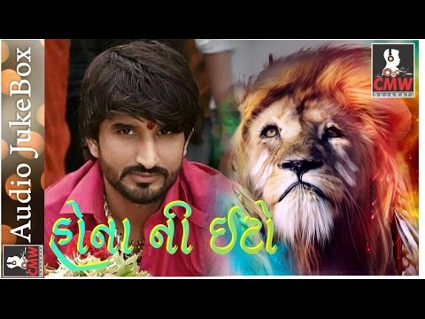 New 2017 Gaman Santhal Live Audio Jukebox | Sona ni ito | Popular Gujarati Song MP3 Full HD