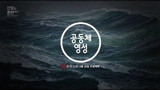 찬양교회 | 9월 20일 주일예배