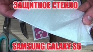 Защитное стекло на Samsung galaxy S6 где купить посылка с Aliexpress(Моя партнерская программа VSP Group Подключайся ! :https://youpartnerwsp.com/join?59947 трек предоставлен сайтом http://audiomicro.co..., 2015-12-11T18:05:14.000Z)