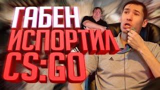 ГАБЕН ИСПОРТИЛ КСГО  | НОВОЕ ОБНОВЛЕНИЕ CS GO