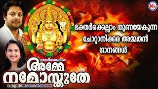 ഭക്തർക്കെല്ലാം തുണയേകുന്ന ചോറ്റാനിക്കര അമ്മതൻ ഗാനങ്ങൾ | Devi Devotional Songs Malayalam