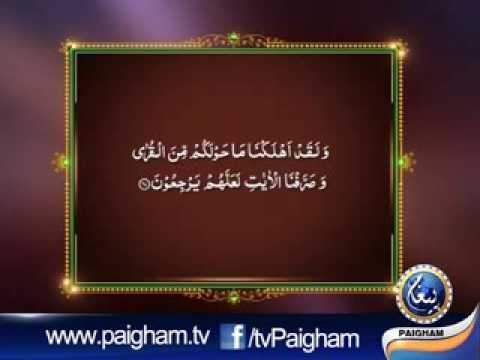 Dora e Quran para 26-B
