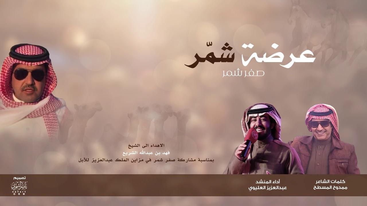 عرضة شمر كلمات ممدوح المسطح اداء عبدالعزيز العليوي Youtube