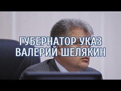 🔴 Свердловский чиновник, распоряжающийся миллиардами, сохранился в должности