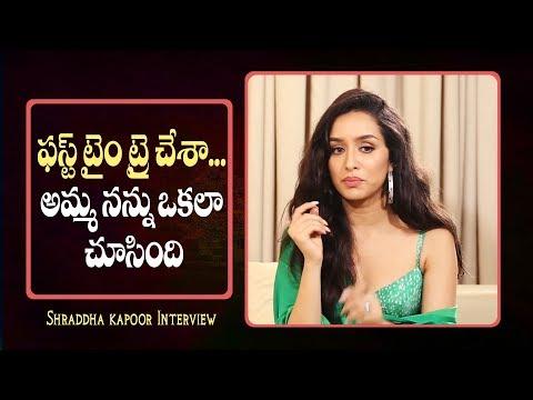 ఫస్ట్ టైం ట్రై చేశా.. అమ్మ నన్ను ఒకలా చూసింది | Shraddha Kapoor shares her worst experience