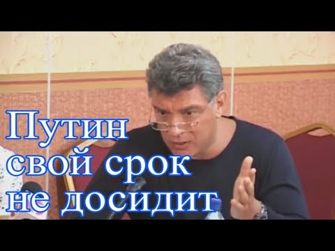Борис Немцов, тогда