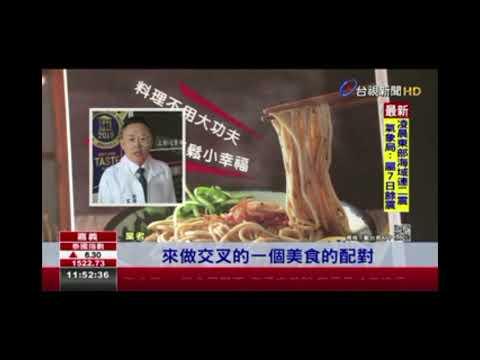 台視新聞(台語版)│嘉義好食光│砂鍋魚頭風味拌麵(嘉義美食必吃)