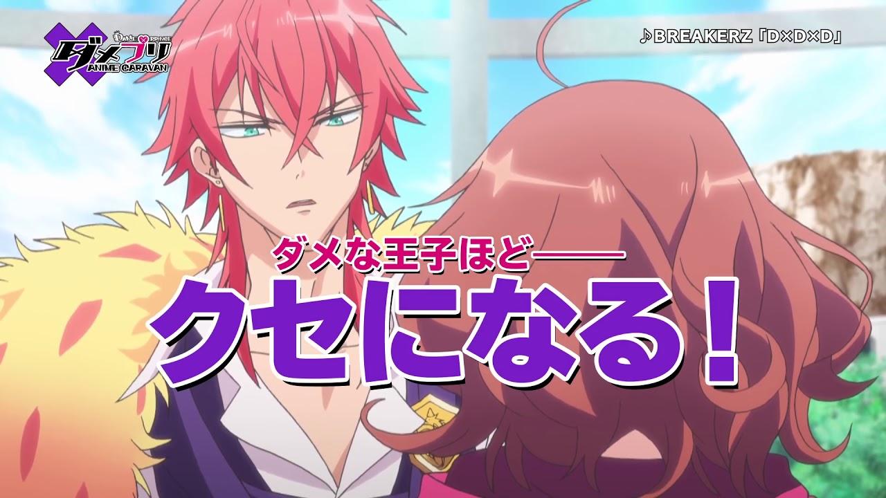 Dame x prince pv romance shojo 2018 anime