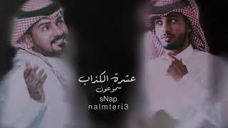 عشرة الكذاب  - كنت احبك محبه ما عليها غبار -  عبدالله ال مخلص - وعبدالله ال فروان - بطيء2020