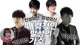 #2 발성의신! 가성/진성/미성/두성 매력적인 가수들! ㅣ버블디아(Bubbledia) 리디아 안(너목보 엘사녀)
