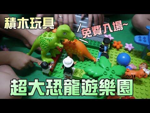 恐龍積木玩具遊樂園!溜滑梯蹺蹺板都好玩!大嘴嘴