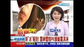 20140331【中天新聞】新「冰」報到! 雷神雪糕PK蜂巢霜淇淋 Thumbnail
