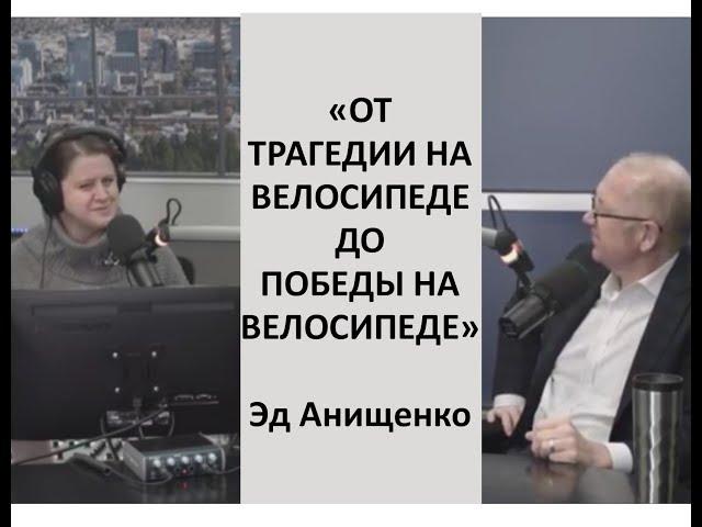 ОТ ТРАГЕДИИ НА ВЕЛОСИПЕДЕ ДО ПОБЕДЫ НА ВЕЛОСИПЕДЕ - Э. Анищенко